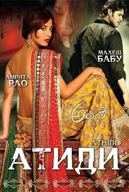 Постер фильма Атиди (2007)
