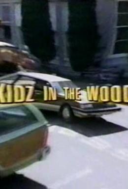 Постер фильма Детишки в лесу (1996)