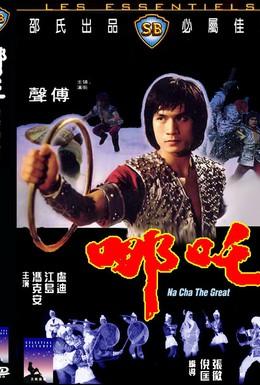 Постер фильма Великий На Ча (1974)