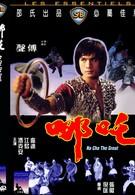 Великий На Ча (1974)