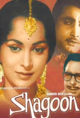 Постер фильма Зачарованная (1964)
