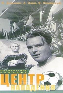 Постер фильма Центр нападения (1946)