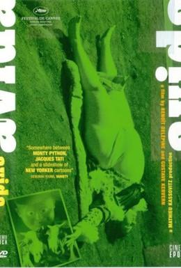 Постер фильма Авида (2006)