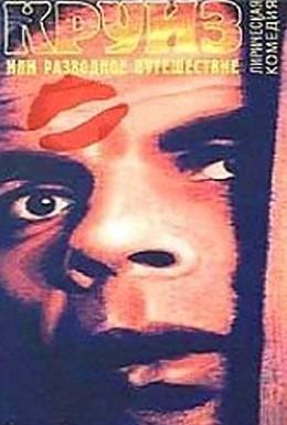 Постер фильма Круиз, или Разводное путешествие (1991)