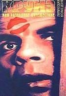 Круиз, или Разводное путешествие (1991)