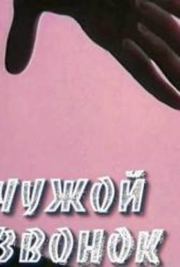 Постер фильма Чужой звонок (1985)