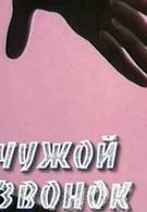 Чужой звонок (1985)