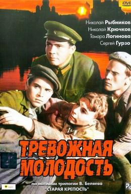 Постер фильма Тревожная молодость (1954)