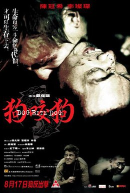 Постер фильма Собака кусает собаку (2006)