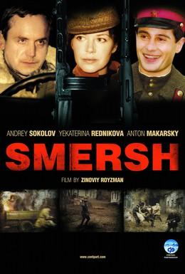 Постер фильма СМЕРШ (2007)
