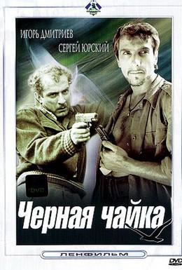 Постер фильма Черная чайка (1962)