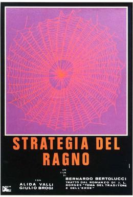 Постер фильма Стратегия паука (1970)