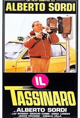 Постер фильма Таксист (1983)