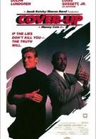Черный октябрь (1991)