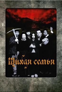 Постер фильма Тихая семья (1998)