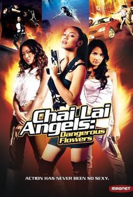 Постер фильма Опасные цветы (2006)