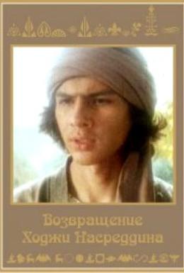 Постер фильма Возвращение Ходжи Насреддина (1989)