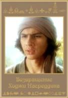 Возвращение Ходжи Насреддина (1989)