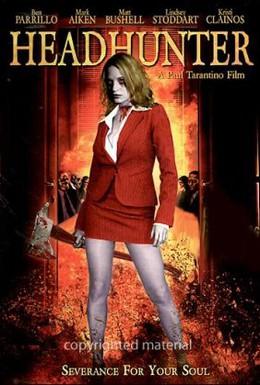 Постер фильма Гнев призрака (2005)