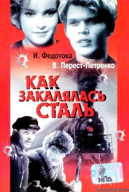 Постер фильма Как закалялась сталь (1942)
