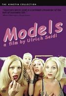 Модели (1999)