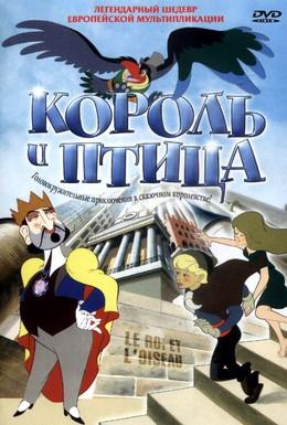 Постер фильма Король и птица (1980)