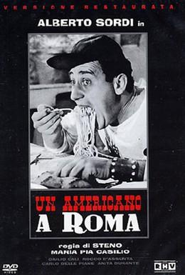 Постер фильма Американец в Риме (1954)