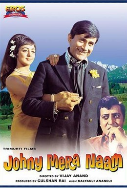 Постер фильма Меня зовут Джонни (1970)