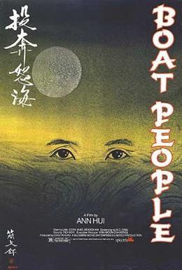 Постер фильма Люди в лодке (1982)