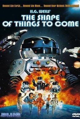 Постер фильма Очертания грядущего (1979)