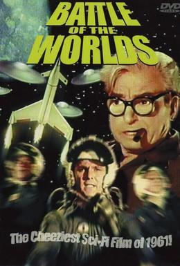 Постер фильма Битва миров (1961)