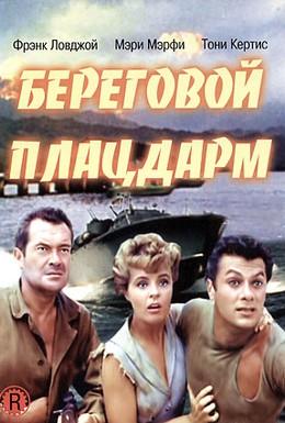 Постер фильма Береговой плацдарм (1954)