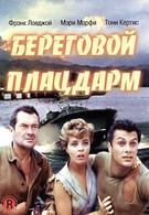 Береговой плацдарм (1954)