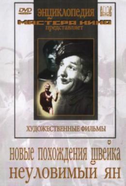 Постер фильма Новые похождения Швейка (1943)