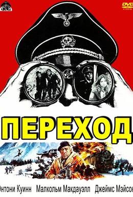 Постер фильма Переход (1979)