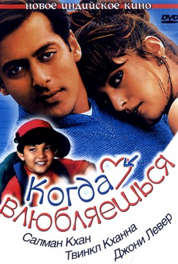 Постер фильма Когда влюбляешься (1998)