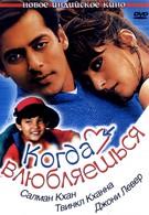 Когда влюбляешься (1998)