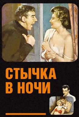 Постер фильма Стычка в ночи (1952)