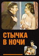 Стычка в ночи (1952)