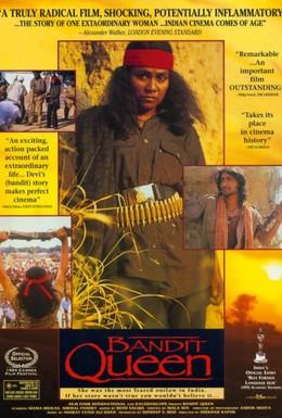 Постер фильма Королева бандитов (1994)