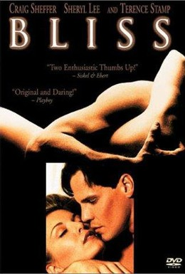 Постер фильма Блаженство (1997)