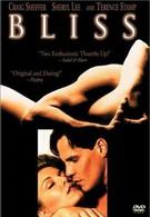 Блаженство (1997)
