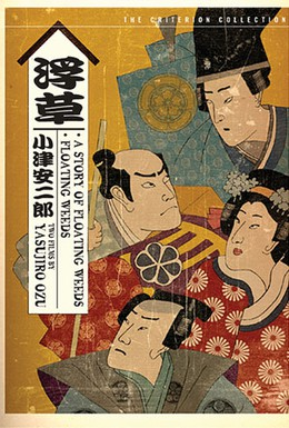 Постер фильма Повесть о плавучей траве (1934)