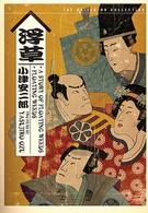 Повесть о плавучей траве (1934)