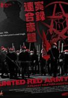 Объединенная Красная армия (2007)
