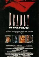 Смертельные соперники (1993)