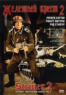 Железный крест 2: Штайнер (1979)