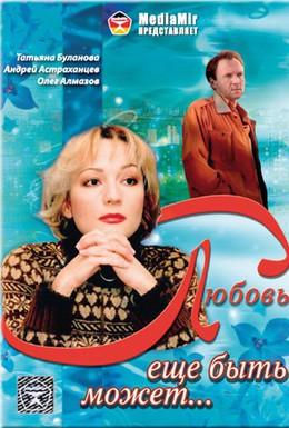 Постер фильма Любовь еще быть может (2008)