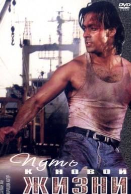 Постер фильма Путь к новой жизни (1993)