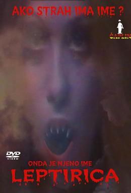 Постер фильма Бабочка (1973)